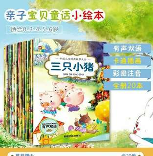 English + Chinese Version Storybooks (20 books)