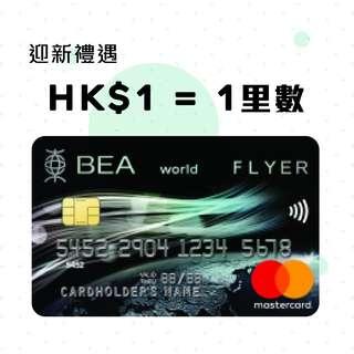 東亞銀行 Flyer World Mastercard
