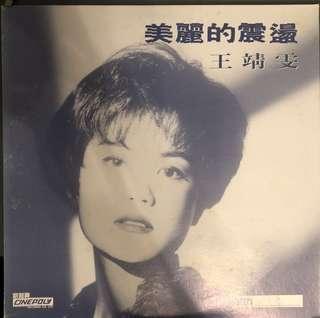 王菲黑膠白板唱片美麗的震盪