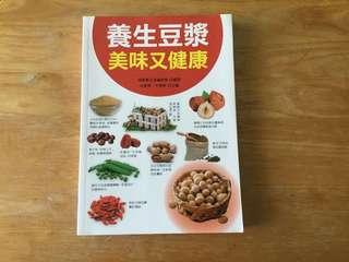養生豆漿美味又健康