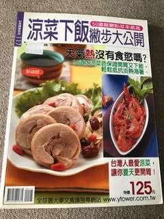 凉菜下饭撇步大公开食谱 cookbook recipe