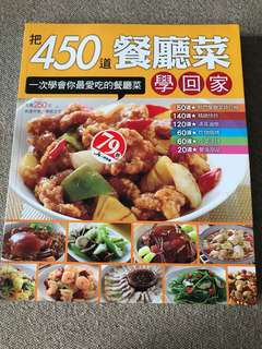 450道餐厅菜食谱 restaurant dishes cookbook recipe
