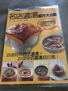 名店浓汤配方大公开 食谱cookbook soup recipes