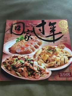 回家过年年菜中英食谱 bilingual recipe CNY dishes cookbook