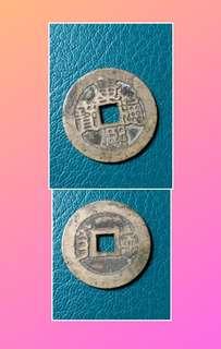 古銅錢真品