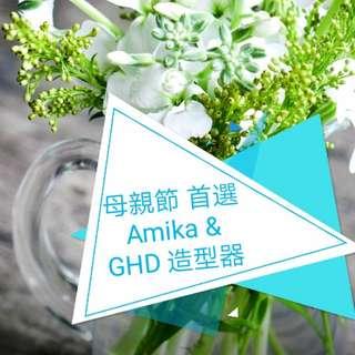 母親節🎁首選 Amika & GHD 造型器 & 美國星級品牌美妝用品