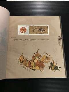 China Stamp - 马到成功邮票书 中国邮票