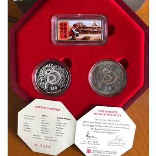 2001 Lunar Series Coin Set (2)