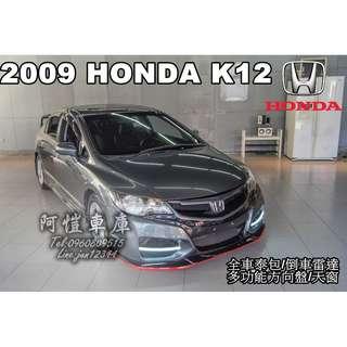 2009 HONDA K12 泰包