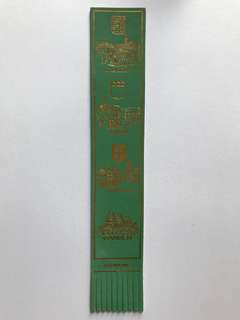Leather book mark from Europe 21