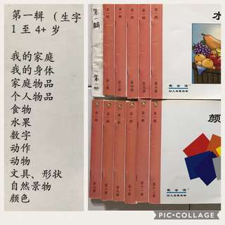 Chinese Reading Books for 1-4yo+ (12-Books at $10)