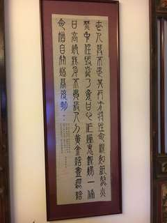 Antique Manchu Writing Framed Scroll