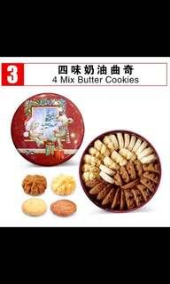 🚚 香港四味奶油曲奇  圓盒  小 「外包裝有改變」