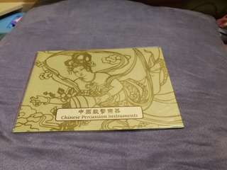 Hong kong post stamp 香港郵政郵票套摺中國敲擊樂器小型張china percussion instrument sheetlet