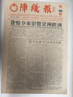 1966 陣綫報 Barisan Sosialis newspapers