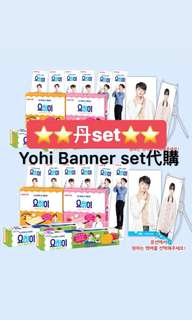 【Wanna oneX Yohi Mni Banner代購】