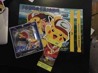 Pokemon 劇場版《就決定是你了!》首映精品