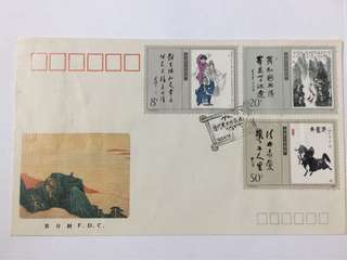 Prc china T141 paintings fdc