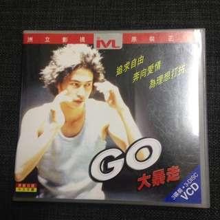 Go 大暴走VCD