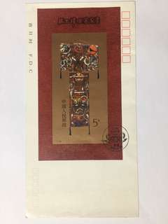 Prc china T135M ma wang dui fdc