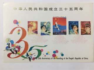 Prc china J105 Anniversary of prc fdc