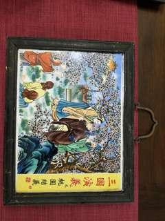 舊陶瓷三國演義掛畫