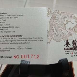 2012年壬辰龍生肖銀幣