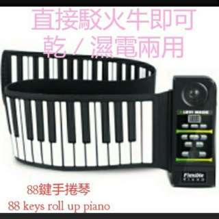 手捲電子琴 可摺式  88鍵 手捲琴 Roll Up Piano Rollup Piano 電子琴 可摺式 連腳踏 Pedal 火牛/電池 兩用