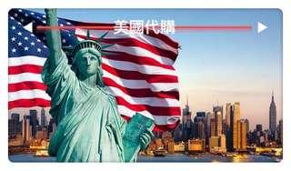 美國代購  美國必買包包,護膚乳液,護髮產品,護唇,彩妝,臉部保養品