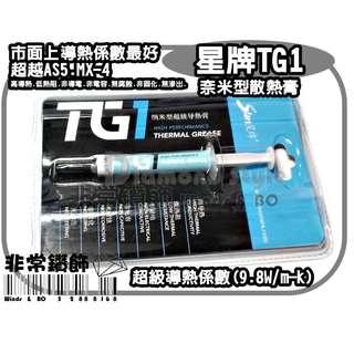 星牌 TG-1 奈米散熱膏 散熱膏 3g 原封裝(導熱係數超越 AS5 MX-4) 電競超頻 CPU 顯卡 晶片專用