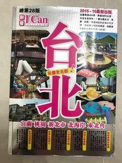 台北旅遊書 (連地圖)