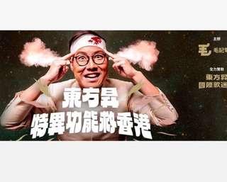 《出讓》✨東方昇《特異功能救香港》✨
