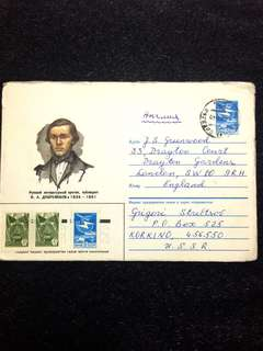 USSR Russia Stamped Envelope 1988 Stamp