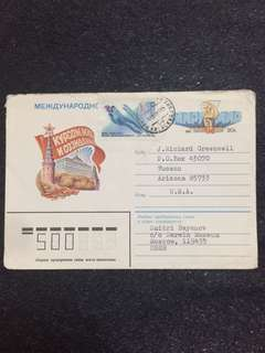 USSR Russia Stamped Envelope 1988 Used