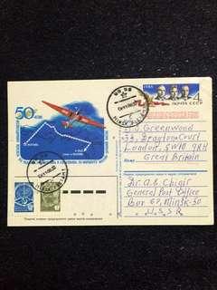 USSR Russia Postal Card 1986 Minsk Postmark Stamps