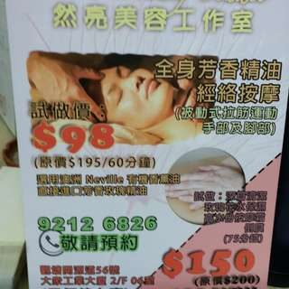 ■98$ 1小時全身經絡及淋巴按摩■