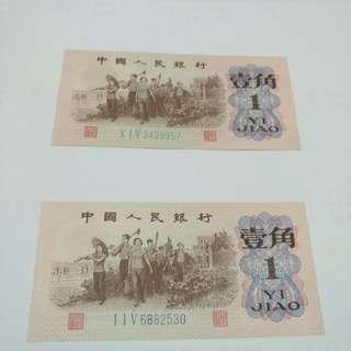 62年 一角 紙幣 三字冠 第三版 兩張