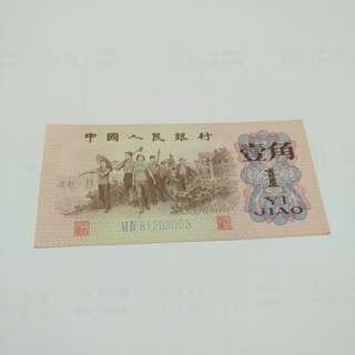 62年 一角 紙幣 第三版 二字冠 全新直版