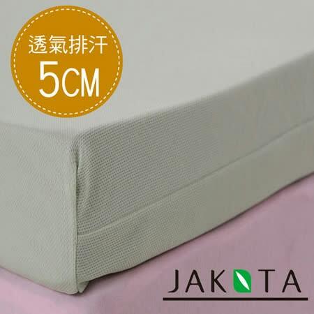 國家品質→頂級舒眠推薦【3M透氣全平面高密度低反發床墊5cm】(單人記憶床墊)