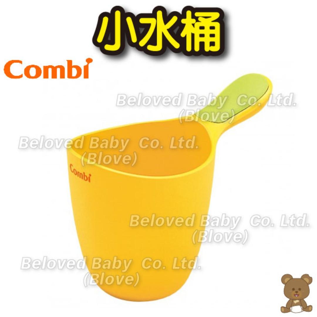 Blove 日本 Combi Pail 嬰兒 BB沖涼 洗澡用品 舀水 水勺 小水桶 小水杓 水殼 小水桶 #CB11A