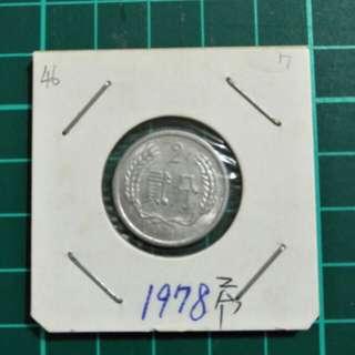 (人)1978年2分硬幣-單枚價60元