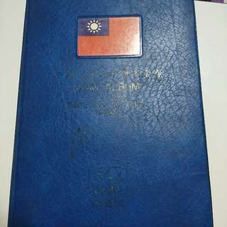 38-71年中華民國硬幣集存簿