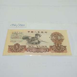 60年 第三版 伍圓紙幣二字冠