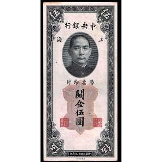 People's Republic of China 1930 5 customs gold units