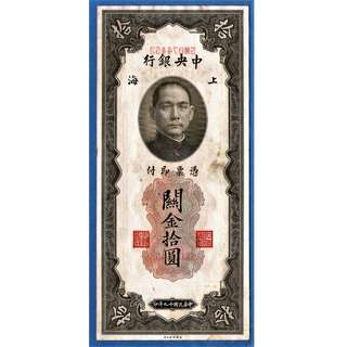 People's Republic of China 1930 10 customs gold units