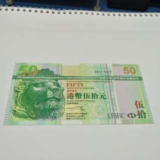 03年 匯豐50元 紙幣 AA版