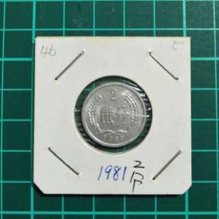 (人)1981年2分硬幣-單枚價60元