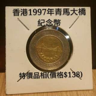 香港10圓纪念幣(青馬大橋)(市價$138)