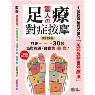 (省$24)<20180308 出版 8折訂購台版新書>驚人的足療對症按摩:1個動作按對穴位的「足部反射自然療法」,只要30秒,筋鬆氣通,身體快.輕.鬆!【暢銷修訂版】,  原價 $120, 特價 $96