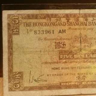 鈔票系列 匯豐銀行五元60年版少有【特價品價格$88】
